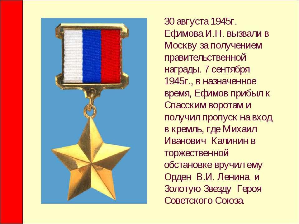 30 августа 1945г. Ефимова И.Н. вызвали в Москву за получением правительственн...