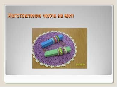 Изготовление чехла на мел