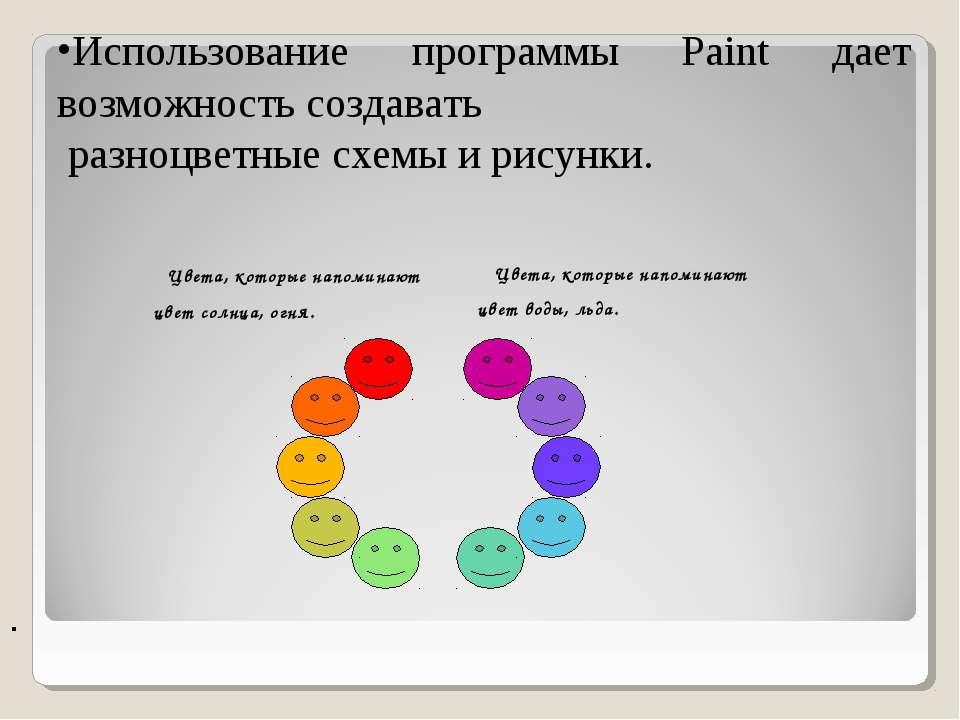 . Использование программы Paint дает возможность создавать разноцветные схемы...