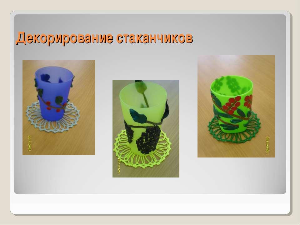 Декорирование стаканчиков