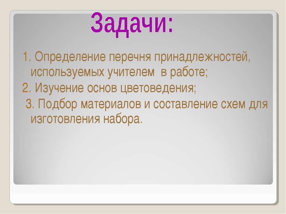 1. Определение перечня принадлежностей, используемых учителем в работе; 2. Из...