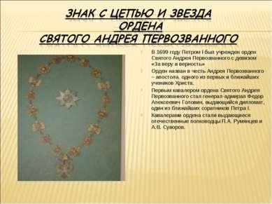 В 1699 году Петром I был учрежден орден Святого Андрея Первозванного с девизо...