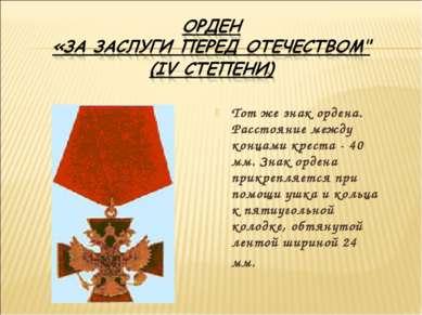 Тот же знак ордена. Расстояние между концами креста - 40 мм. Знак ордена прик...