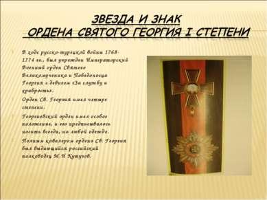 В ходе русско-турецкой войны 1768-1774 гг., был учрежден Императорский Военны...