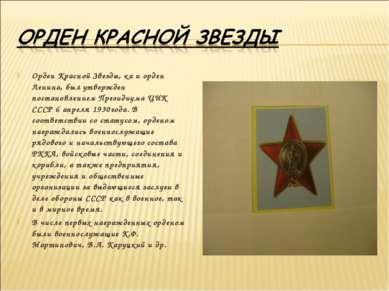 Орден Красной Звезды, ка и орден Ленина, был утвержден постановлением Президи...