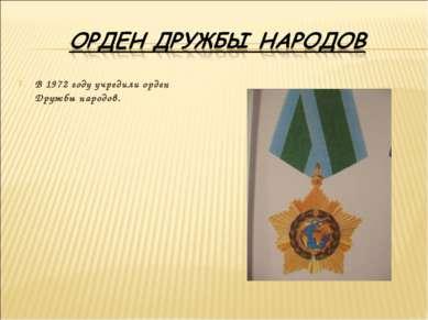 В 1972 году учредили орден Дружбы народов.