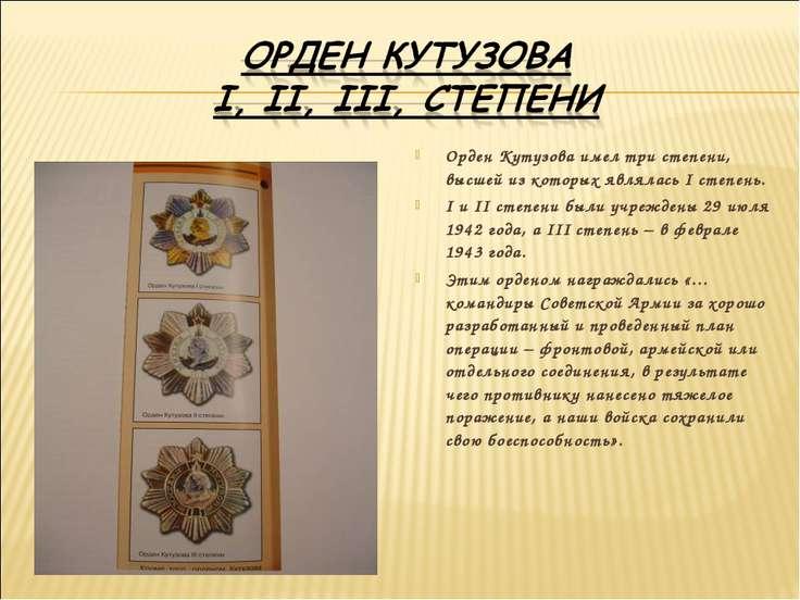 Орден Кутузова имел три степени, высшей из которых являлась I степень. I и II...