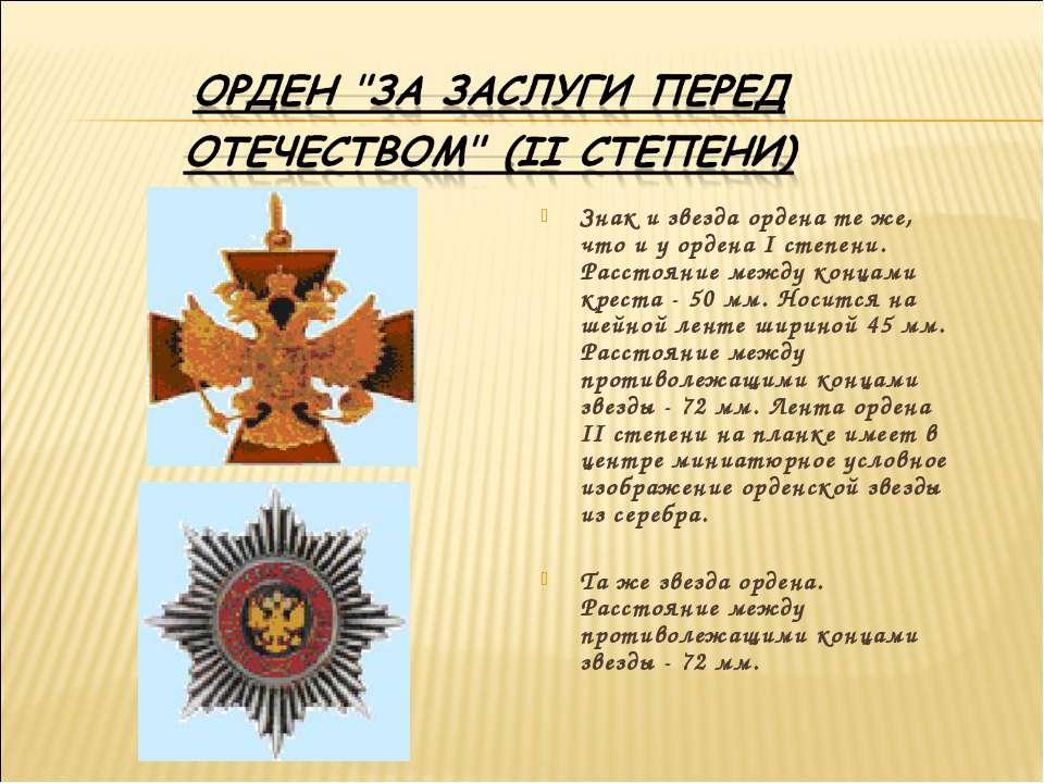 Знак и звезда ордена те же, что и у ордена I степени. Расстояние между концам...