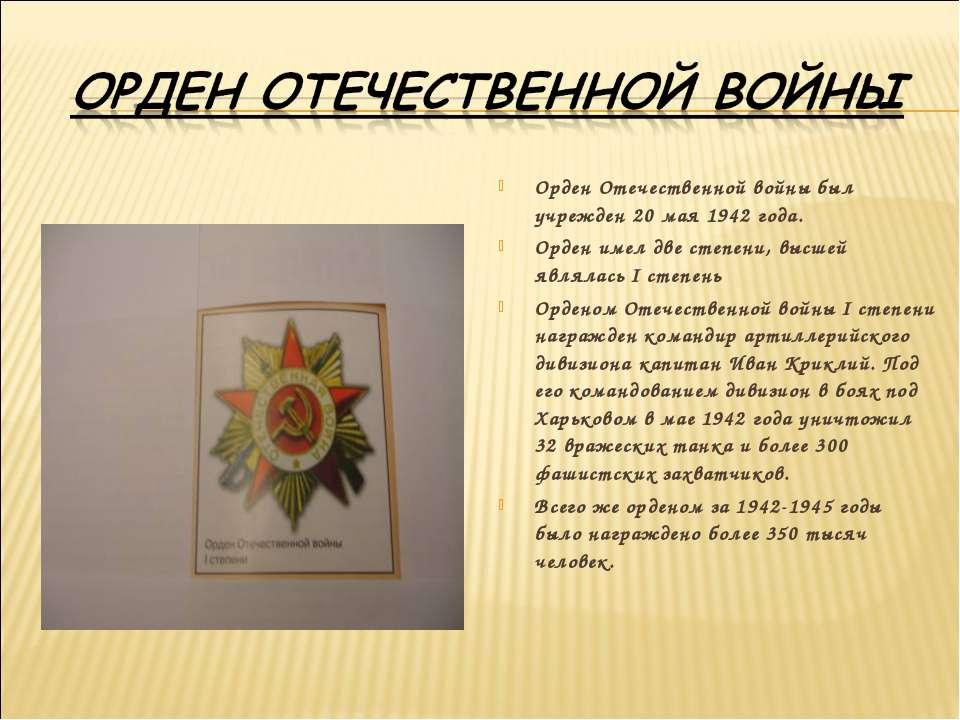 Орден Отечественной войны был учрежден 20 мая 1942 года. Орден имел две степе...