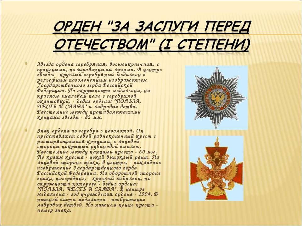 Звезда ордена серебряная, восьмиконечная, с гранеными, полированными лучами. ...