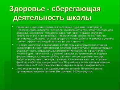 Здоровье - сберегающая деятельность школы Внимание к вопросам здоровья в посл...