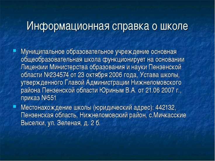 Информационная справка о школе Муниципальное образовательное учреждение основ...
