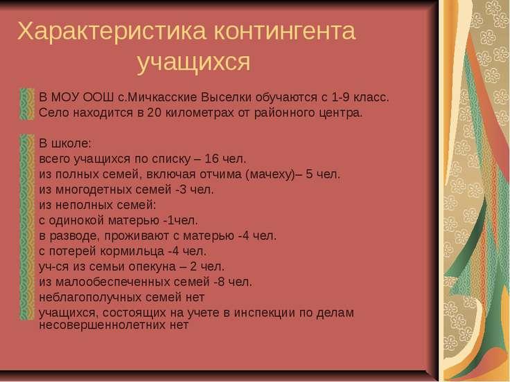 Характеристика контингента учащихся В МОУ ООШ с.Мичкасские Выселки обучаются ...