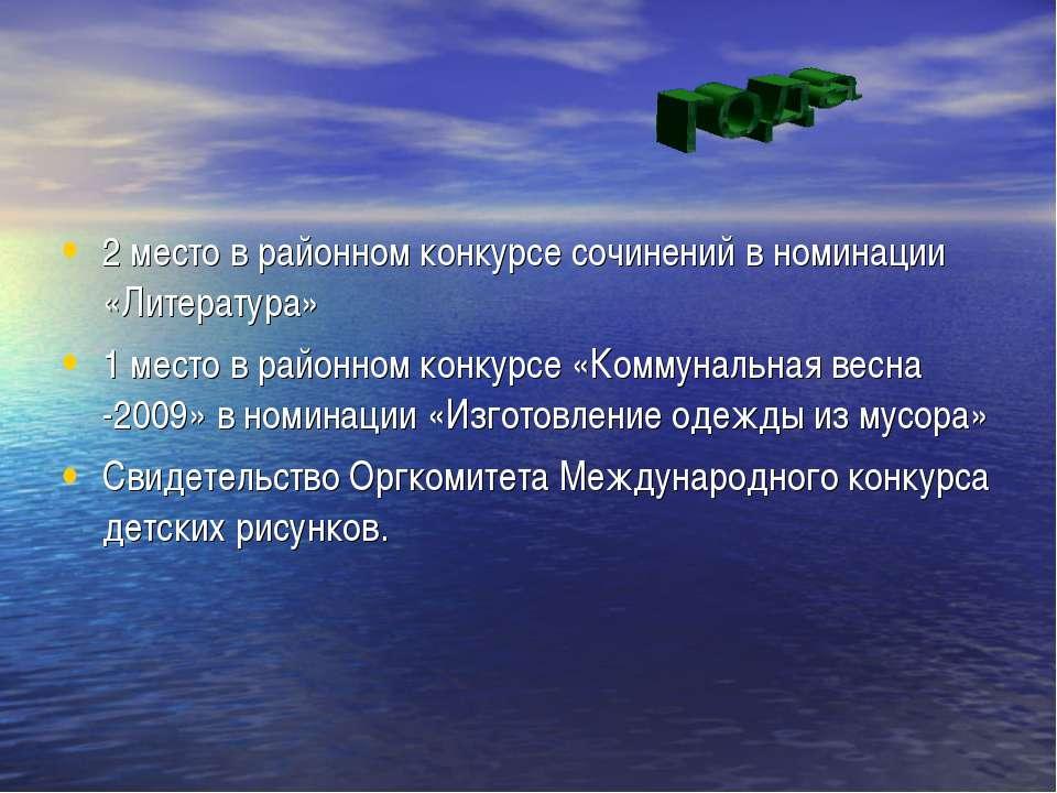 2 место в районном конкурсе сочинений в номинации «Литература» 1 место в райо...
