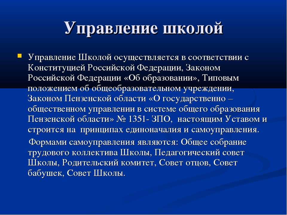 Управление школой Управление Школой осуществляется в соответствии с Конституц...