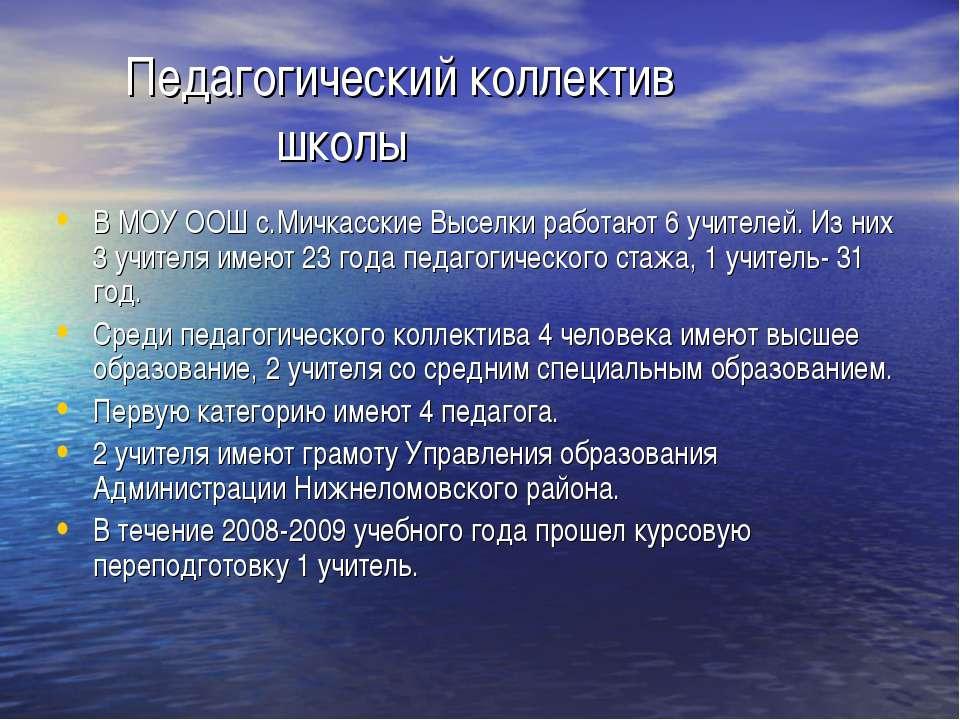 Педагогический коллектив школы В МОУ ООШ с.Мичкасские Выселки работают 6 учит...