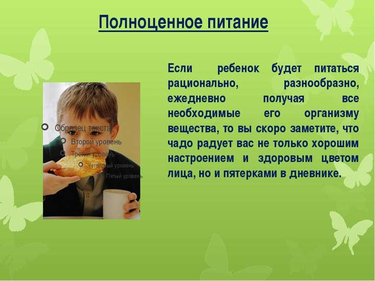 Полноценное питание Если ребенок будет питаться рационально, разнообразно, еж...