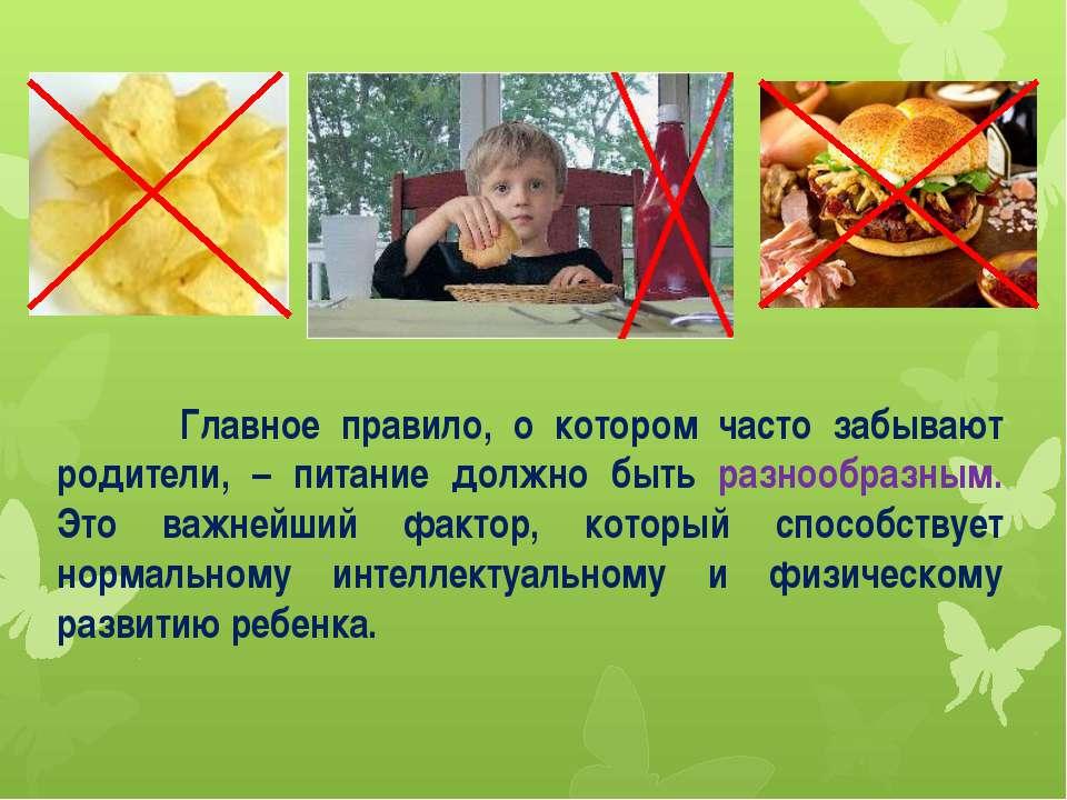 Главное правило, о котором часто забывают родители, – питание должно быть раз...