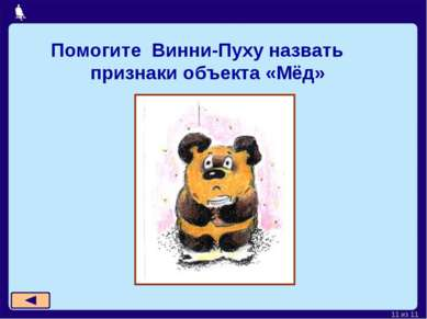 Помогите Винни-Пуху назвать признаки объекта «Мёд» * из 11