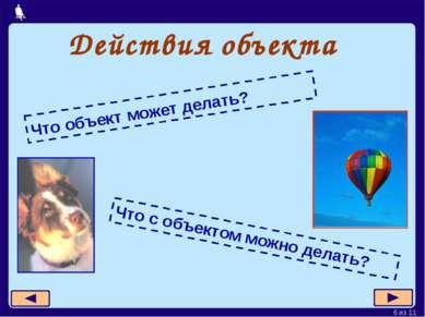 Действия объекта Что с объектом можно делать? Что объект может делать? * из 11