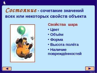 Состояние - сочетание значений всех или некоторых свойств объекта Свойства ша...