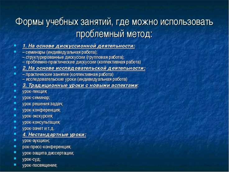 Формы учебных занятий, где можно использовать проблемный метод: 1. На основе ...