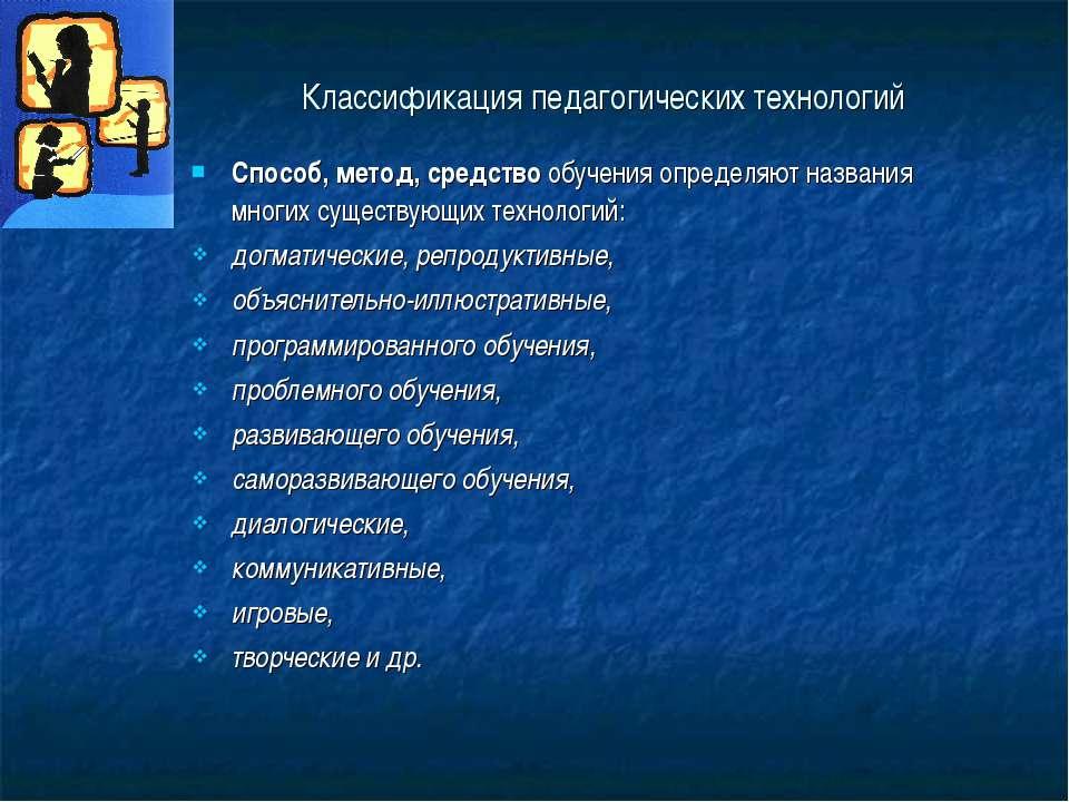 Классификация педагогических технологий Способ, метод, средство обучения опре...