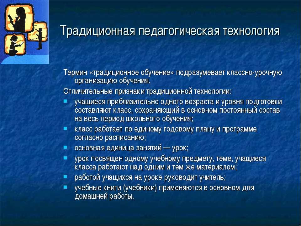 Традиционная педагогическая технология Термин «традиционное обучение» подразу...