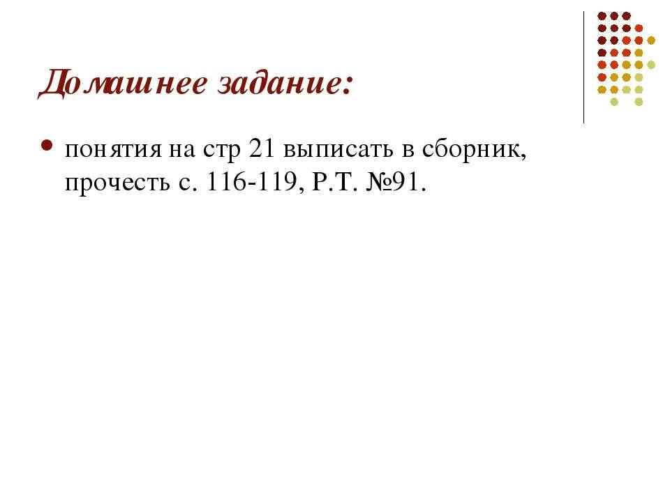 Домашнее задание: понятия на стр 21 выписать в сборник, прочесть с. 116-119, ...
