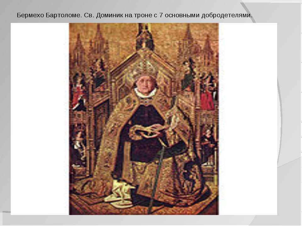 Бермехо Бартоломе. Св. Доминик на троне с 7 основными добродетелями.