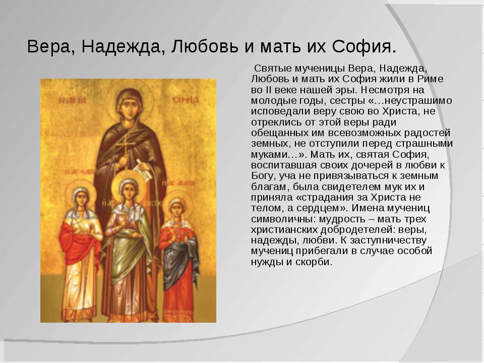 Вера, Надежда, Любовь и мать их София. Святые мученицы Вера, Надежда, Любовь ...
