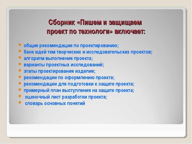 Сборник «Пишем и защищаем проект по технологи» включает: общие рекомендации п...