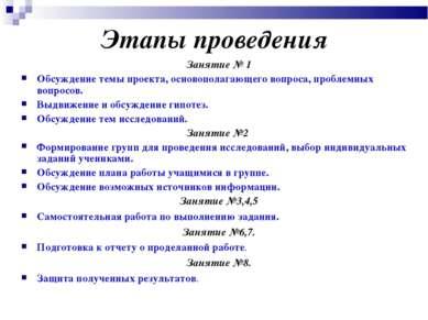 Этапы проведения Занятие № 1 Обсуждение темы проекта, основополагающего вопро...