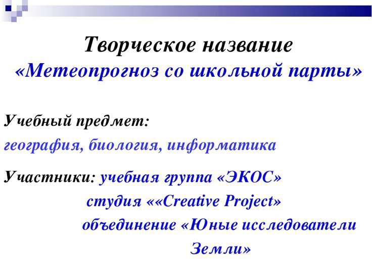 Творческое название «Метеопрогноз со школьной парты» Учебный предмет: географ...