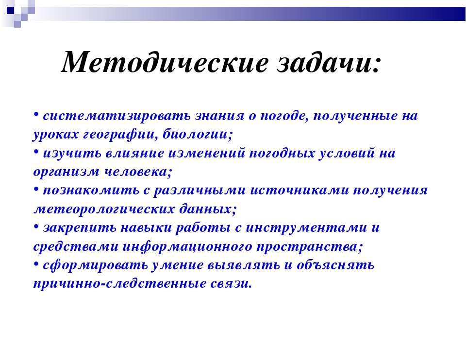 Методические задачи: систематизировать знания о погоде, полученные на уроках ...