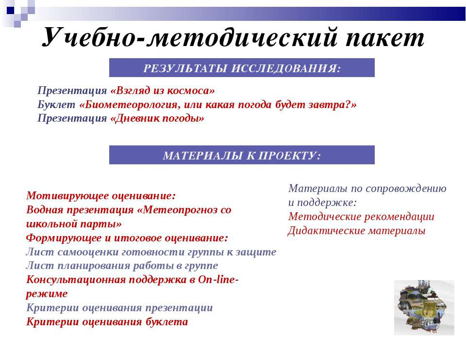 Учебно-методический пакет Презентация «Взгляд из космоса» Буклет «Биометеорол...