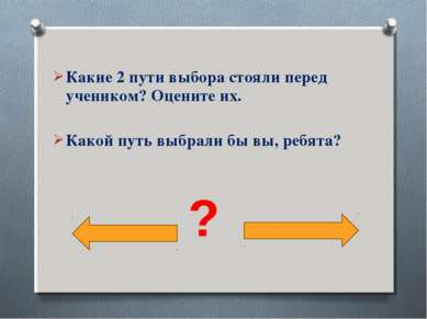 Какие 2 пути выбора стояли перед учеником? Оцените их. Какой путь выбрали бы ...