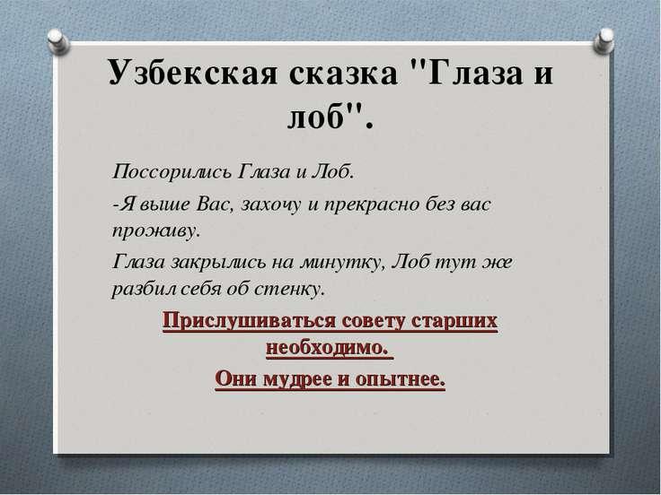 """Узбекская сказка """"Глаза и лоб"""". Поссорились Глаза и Лоб. -Я выше Вас, захочу ..."""