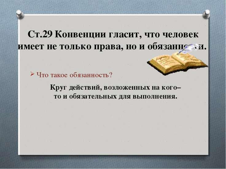 Ст.29 Конвенции гласит, что человек имеет не только права, но и обязанности. ...