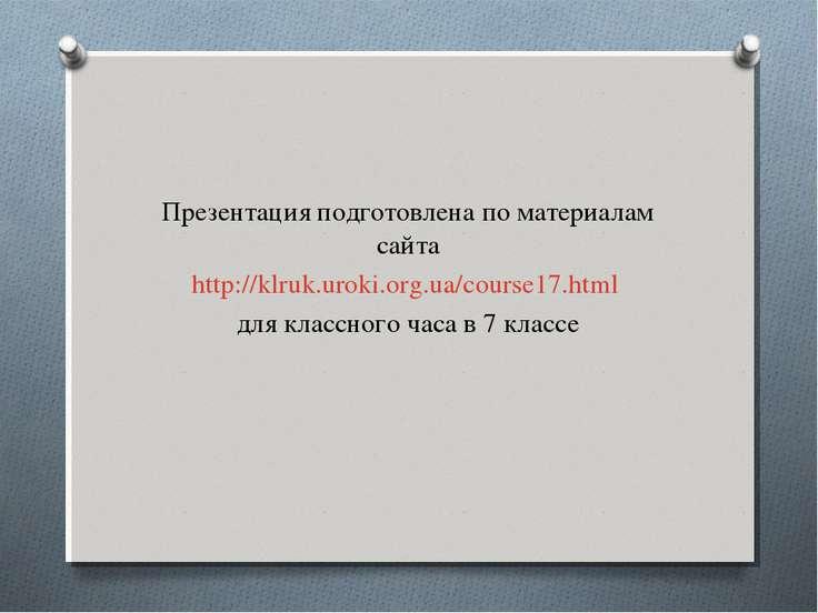 Презентация подготовлена по материалам сайта http://klruk.uroki.org.ua/course...