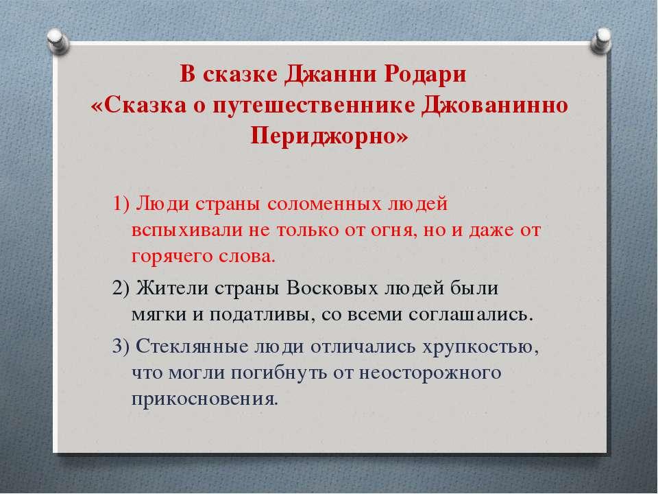 В сказке Джанни Родари «Сказка о путешественнике Джованинно Периджорно» 1) Лю...