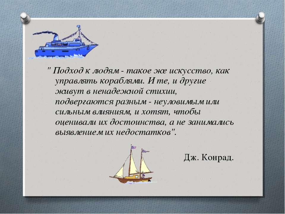 """"""" Подход к людям - такое же искусство, как управлять кораблями. И те, и други..."""