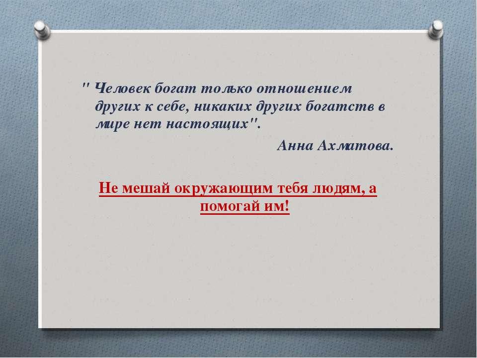 """"""" Человек богат только отношением других к себе, никаких других богатств в ми..."""