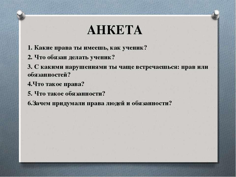 АНКЕТА 1. Какие права ты имеешь, как ученик? 2. Что обязан делать ученик? 3. ...