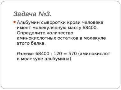 Задача №3. Альбумин сыворотки крови человека имеет молекулярную массу 68400. ...