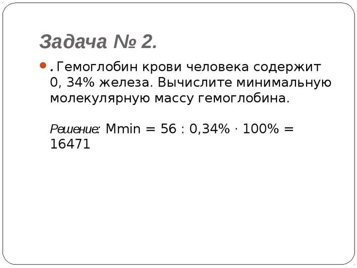 Задача № 2. . Гемоглобин крови человека содержит 0, 34% железа. Вычислите мин...