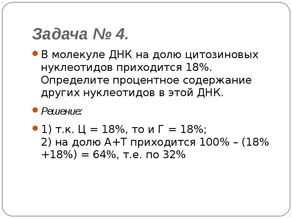 Задача № 4. В молекуле ДНК на долю цитозиновых нуклеотидов приходится 18%. Оп...