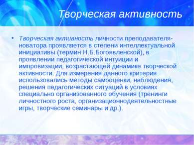 Творческая активность Творческая активность личности преподавателя-новатора п...