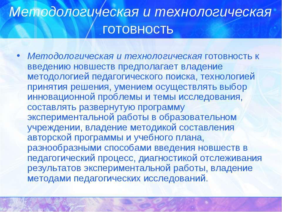 Методологическая и технологическая готовность Методологическая и технологичес...