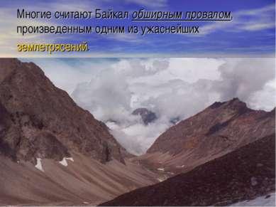 Многие считают Байкал обширным провалом, произведенным одним из ужаснейших зе...
